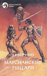 Книга Марсианские рыцари