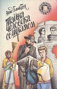 Книга Тайна человека со шрамом