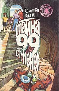 Тайна 99 ступенек12296407Нэнси - дочь известного адвоката Карсона Дру из американского городка Ривер-Хайтс. Она часто помогает отцу в расследовании сложных и захватывающих дел. В сборнике представлены детские детективные романы: Тайна загадочной лестницы, Тайна 99 ступенек и Тайна старых часов, в которых Нэнси разгадывает тайну дома с призраками, разоблачает лжеалхимика и занимается поисками исчезнувшего завещания.