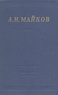 А. Н. Майков. Избранные произведения