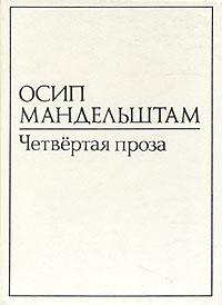 Осип Мандельштам. В двух томах. Том 1. Четвертая проза