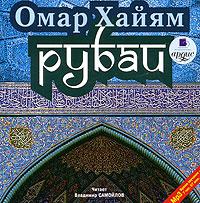 Рубаи (аудиокнига MP3)