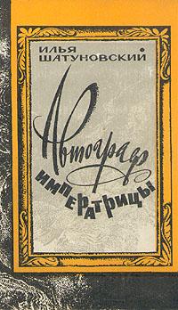 Автограф императрицы