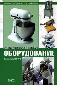 Электромеханическое оборудование ( 5-98176-029-X )