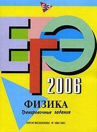 ЕГЭ-2006. Физика. Тренировочные задания