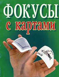 Книга Фокусы с картами