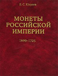 Монеты Российской Империи. 1699-1725. В 2 книгах. Книга 1. Б. С. Юсупов