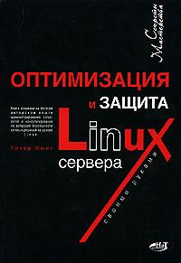 Оптимизация и защита Linux сервера своими руками