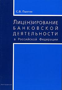 Лицензирование банковской деятельности в Российской Федерации