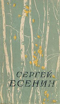 Сергей Есенин. Сочинения в двух частях