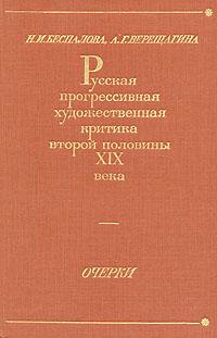 ������� ������������� �������������� ������� ������ �������� XIX ����