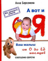 А вот и я. Ваш малыш от 0 до 12 месяцев ( 5-89048-146-0 )