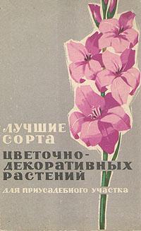 Лучшие сорта цветочно-декоративных растений для приусадебного участка