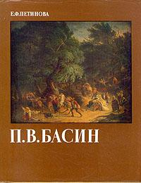П. В. Басин