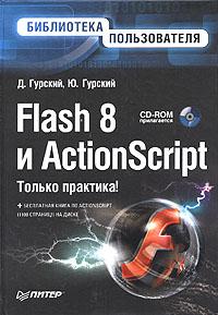 Книга Flash 8 и ActionScript