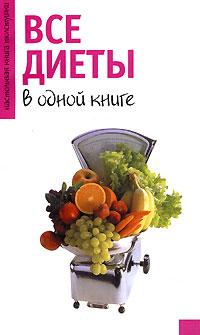 Все диеты в одной книге