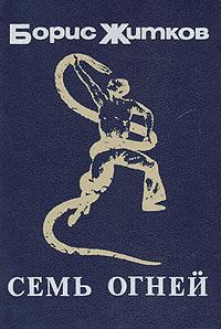 Семь огней12296407Автор книги - известный советский детский писатель, один из основателей детской литературы. В этот сборник вошли его произведения для школьников старшего возраста: пьесы Семь огней, Последние минуты, повести и рассказы Про волка, Роман Маркиза, Удав, Варька, Василий Мутный, Александр Сергеевич Пушкин, а также рассказы.
