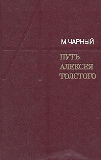 Путь Алексея Толстого