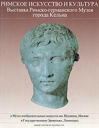 Римское искусство и культура. Выставка Римско-германского Музея города Кельна