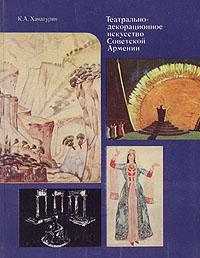 Театрально-декорационное искусство Советской Армении