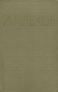А. П. Чехов. Избранные произведения в трех томах. Том 3