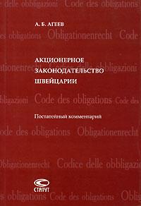 Акционерное законодательство Швейцарии. Постатейный комментарий ( 5-8354-0254-6 )