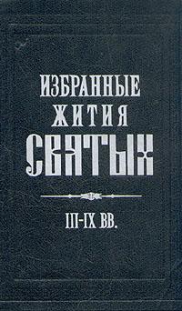 Избранные жития святых. III-IX вв.