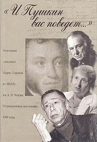 """""""И Пушкин вас поведет..."""""""