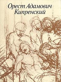 Орест Адамович Кипренский. 1782 - 1836