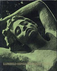 Советская мемориальная скульптура