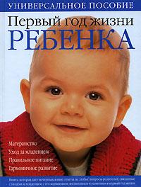 Первый год жизни ребенка. Универсальное пособие12296407Первый год - очень важный период в жизни ребенка, когда закладываются основы его здоровья и благополучия. Книга поможет родителям обеспечить малышу правильный уход, здоровое питание, гармоничное всестороннее развитие, ответит на самые разные вопросы, которые могут возникнуть в это сложное время.