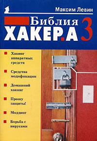 Библия хакера 3 ( 5-98551-028-X )