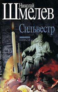 Николай Шмелев. Собрание сочинений. Том 2. Сильвестр. Повести.