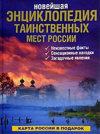 Новейшая энциклопедия таинственных мест России