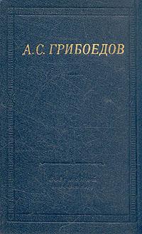 А. С. Грибоедов. Сочинения в стихах