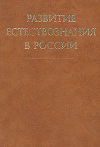 Развитие естествознания в России
