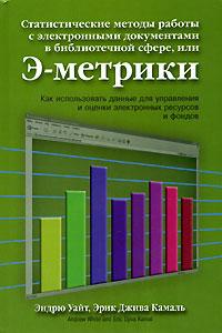 Статистические методы работы с электронными документами в библиотечной сфере, или Э-метрики ( 5-365-00248-2, 1-55570-514-6 )