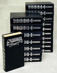 С. М. Соловьев. Сочинения в 18 томах (комплект из 18 книг)