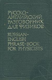 Русско-английский разговорник для физиков
