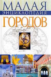 Малая энциклопедия городов
