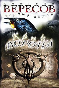 Крик ворона. Дмитрий Вересов