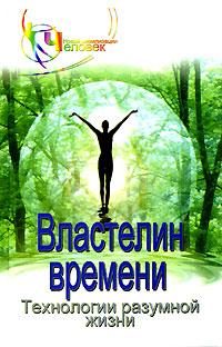 Властелин времени. Технологии разумной жизни. Книга 1 ( 5-222-08854-5 )