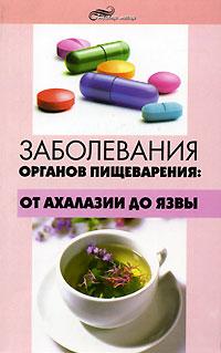 Заболевания органов пищеварения. От ахалазии до язвы