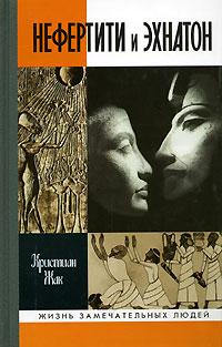 Нефертити и Эхнатон. Кристиан Жак
