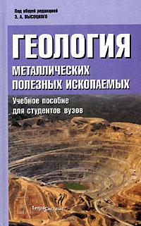 Геология металлических полезных ископаемых ( 985-470-400-9 )