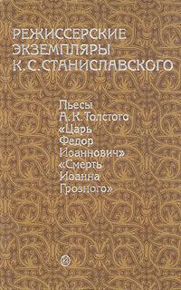 Режиссерские экземпляры К. С. Станиславского. В шести томах. Том 1