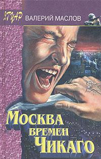 Москва времен Чикаго