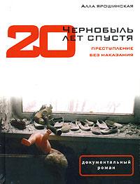 Чернобыль. 20 лет спустя. Преступление без наказания. Алла Ярошинская