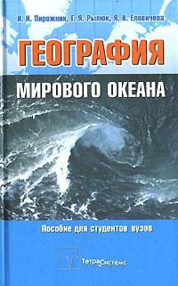 География мирового океана ( 978-985-470-600-9 )