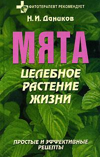 Мята. Целебное растение жизни. Простые и эффективные рецепты